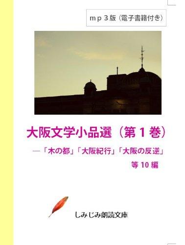 【オーディオブック】「大阪文学小品選-木の都/大阪紀行/大阪の反逆等10編(DVD-ROM)