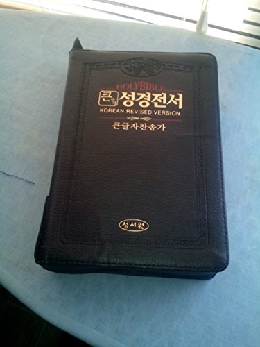 Korean version Bible Large print stations H72EB (stand, danbon, Pearl plastic, colorless, mujipeo) (Korean edition) PDF