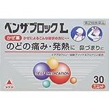 【指定第2類医薬品】ベンザブロックL 30錠 ランキングお取り寄せ