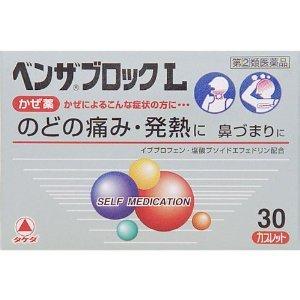 【指定第2類医薬品】ベンザブロックL 30錠