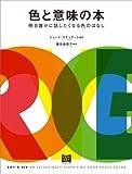 サムネイル:book『色と意味の本』