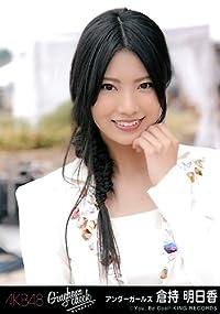 AKB48 公式生写真 ギンガムチェック 劇場盤 なんてボヘミアン Ver. 【倉持明日香】