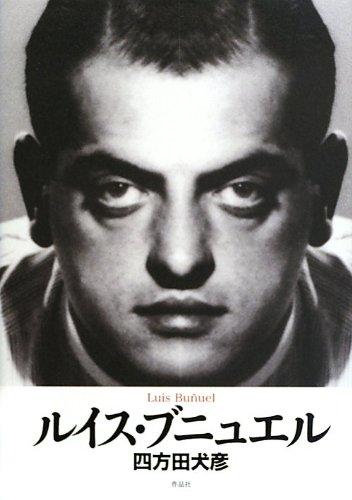 ルイス・ブニュエル = Luis Buñuel