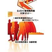 「名ばかり管理職問題」対策セミナー [DVD]