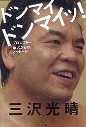 ドンマイ ドンマイッ! ―プロレスラー三沢からのメッセージ