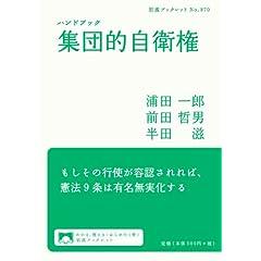 ハンドブック 集団的自衛権 (岩波ブックレット)