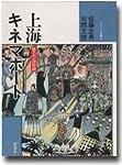 上海キネマポート―甦る中国映画 (1985年) (シバシン文庫〈2〉)