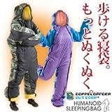 人型シュラフ【ヒューマノイド スリーピングバッグ ヌクヌク シリーズ】DS-09S:フラン