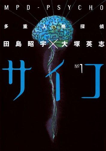 多重人格探偵サイコ(1)<多重人格探偵サイコ> (角川コミックス・エース)