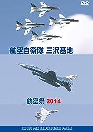 航空自衛隊 三沢基地 航空祭2014 [DVD]