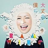 大丈夫、僕ら(初回生産限定盤)(DVD付)