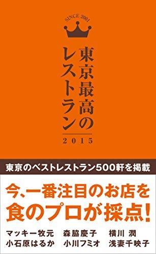 東京最高のレストラン2015