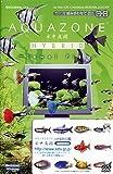 AQUAZONE VISUAL EDITION 水中庭園 HYBRID 2 ジュエルフィッシュ