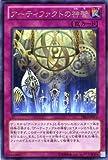 遊戯王カード アーティファクトの神智/プライマル・オリジン(PRIO)