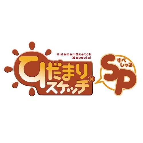 ひだまりスケッチ×SP 【完全生産限定版】 [Blu-ray]
