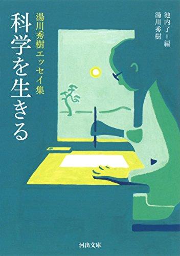 科学を生きる: 湯川秀樹エッセイ集