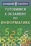 img - for Preparing for exam on computer Gotovimsya k ekzamenu po informatike book / textbook / text book