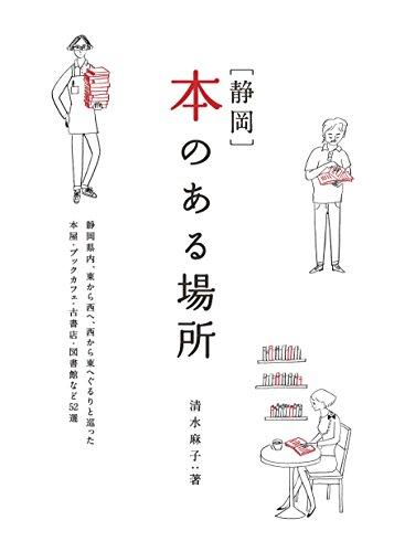 静岡本のある場所 (momo book)