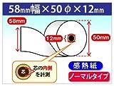 感熱ロール紙 58×50×12 (40巻パック)