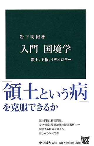 入門 国境学 - 領土、主権、イデオロギー (中公新書 2366)