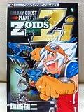 Zoids惑星Zi 第3巻 (てんとう虫コミックス)