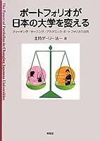 ポートフォリオが日本の大学を変える―ティーチング/ラーニング/アカデミック・ポートフォリオの活用