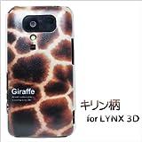 LYNX 3Dドコモ SH-03C携帯ケース[650キリン柄]
