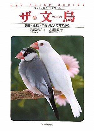 ザ・文鳥—飼育・生態・手乗りビナの育てかた (ペット・ガイド・シリーズ)