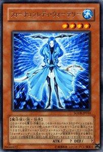 遊戯王カード 【 フォーチュンレディ・ウォーテリー 】 SOVR-JP010-R 《 スターダスト・オーバードライブ 》