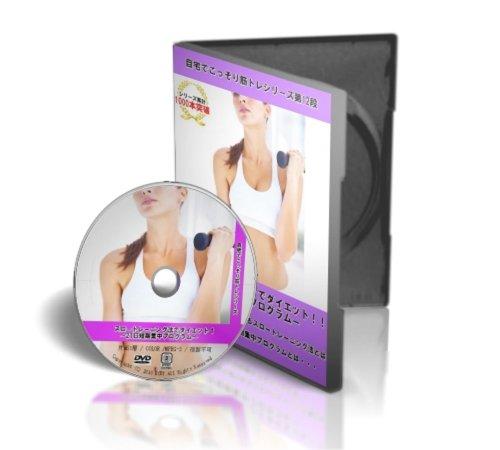 スロートレーニング法でダイエット!! 21日短期集中プログラム [DVD]
