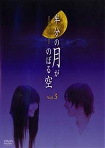 半分の月がのぼる空 3  [DVD]
