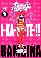 イかせて!!バンビーナ 2 (ヤングチャンピオンコミックス)