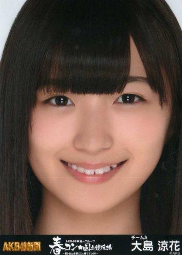 AKB48単独&グループ 春コン in 国立競技場 パンフレット特典生写真 大島涼花
