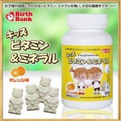 子供 栄養 マルチビタミン&ミネラル オレンジ味