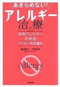 あきらめない!  アレルギー治療―食物アレルギー・花粉症・アトピー性皮膚炎