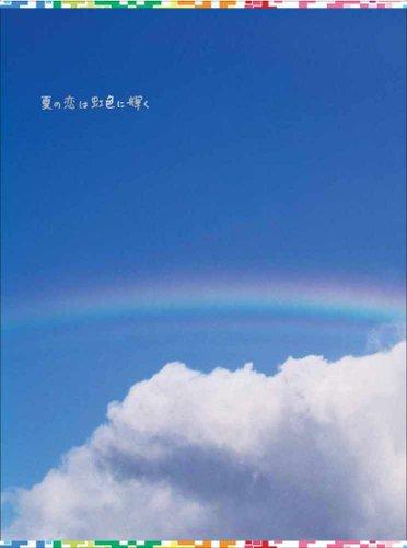 夏の恋は虹色に輝く DVD-BOXの画像