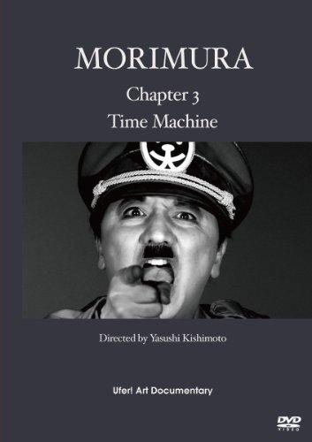 MORIMURA Chapter3 : Time Machine [DVD]