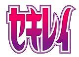 セキレイ(18)(完) (ヤングガンガンコミックス)