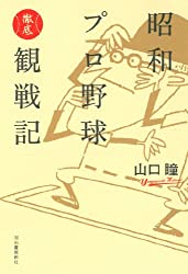 昭和プロ野球徹底観戦記