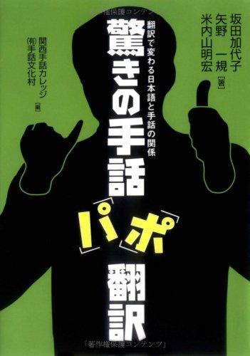 驚きの手話「パ」「ポ」翻訳―翻訳で変わる日本語と手話の関係