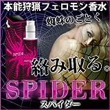 蜘蛛のように夜の蝶を絡め奪え!【本能狩猟型ミスト】スパイダー -SPIDER-
