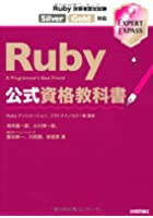 Ruby公式資格教科書 Ruby技術者認定試験 Silver/Gold対応 (EXPERT EXPASS)