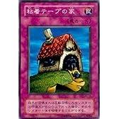 遊戯王カード 粘着テープの家 PS-13N