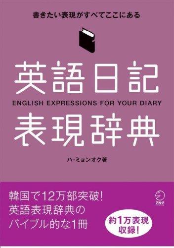 英語日記表現辞典―書きたい表現がすべてここにある
