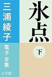 三浦綾子 電子全集 氷点(下) (小学館電子版)