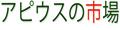 ◇アピウスの市場◇