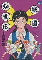 戦国知世伝 8 (ワールドコミックス)