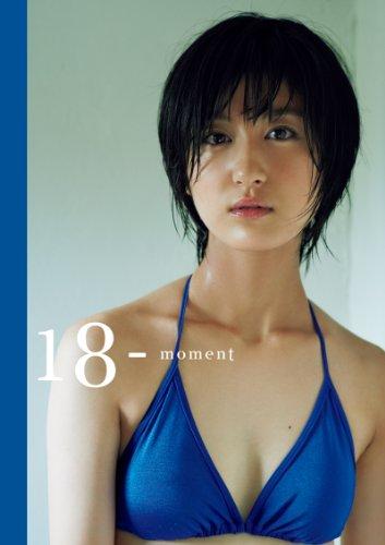 水沢奈子 写真集 『 18-moment 』