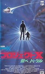 飛べ、バージル~プロジェクトX [VHS]