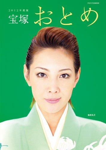 宝塚おとめ 2012年度版 (タカラヅカMOOK)